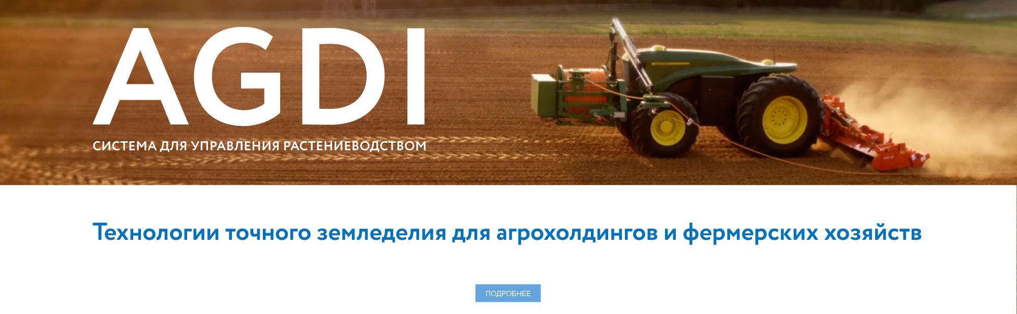 agdi.1cps.ru