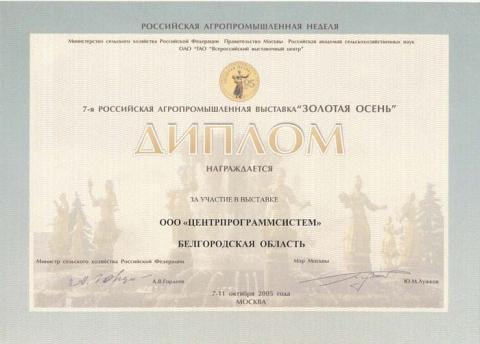 """""""Золотая осень-2005"""" - Памятный диплом - За участие в выставке"""