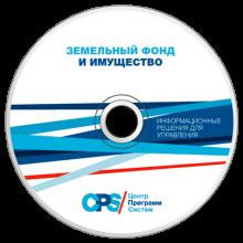 «ЦПС:Геоцентр ЗемлеУправление»